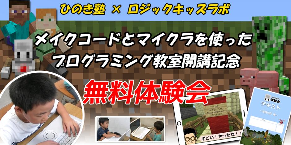 プログラミング,プログラミング教室,programming,マインクラフト,マイクラ,ロボット