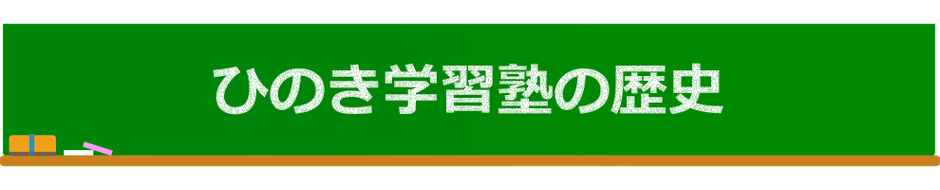 ひのき学習塾の歴史