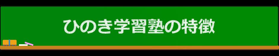 ひのき学習塾の特徴