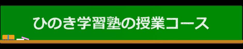 ひのき学習塾の授業コース