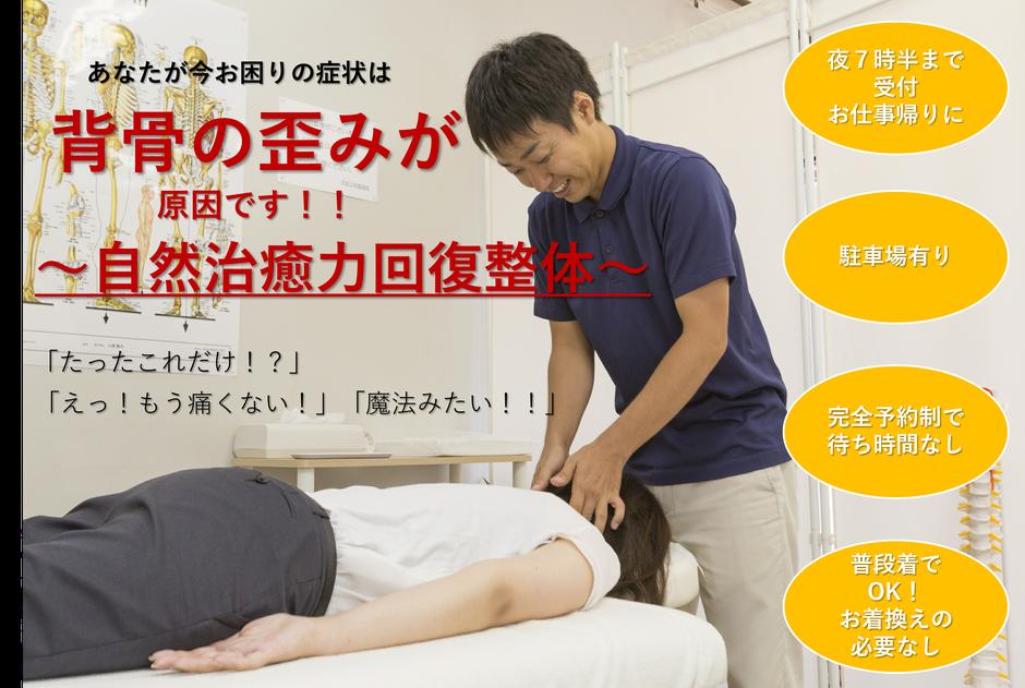 高松市の整体「太田上町施術院」