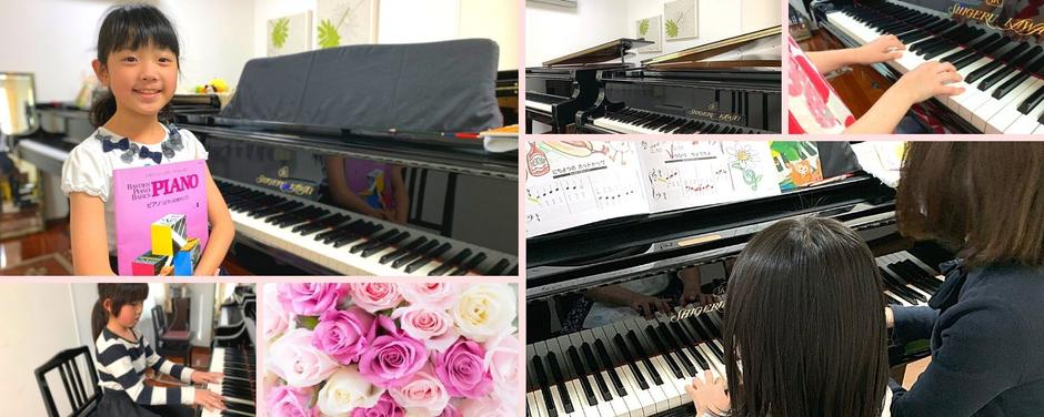 みやもとピアノ教室 教室案内