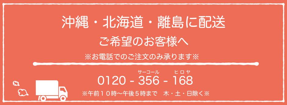 別途送料ご案内|株式会社廣澤
