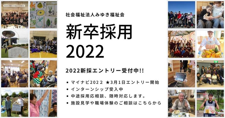 シンドウ編集事務所 ポンちゃんニュース みゆき福祉会