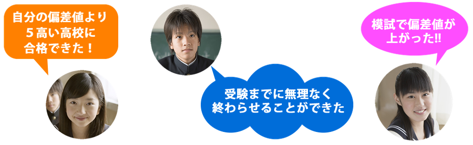 岐阜県公立高校入試 偏差値アップ