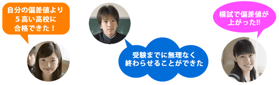 北海道公立高校入試 偏差値アップ