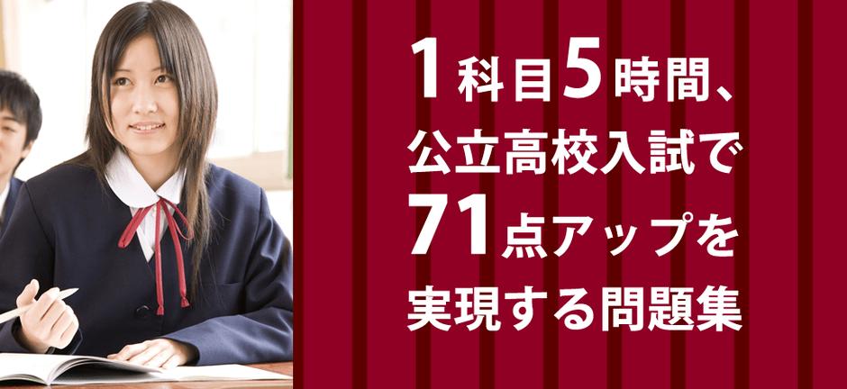 宮城県公立高校入試対策教材