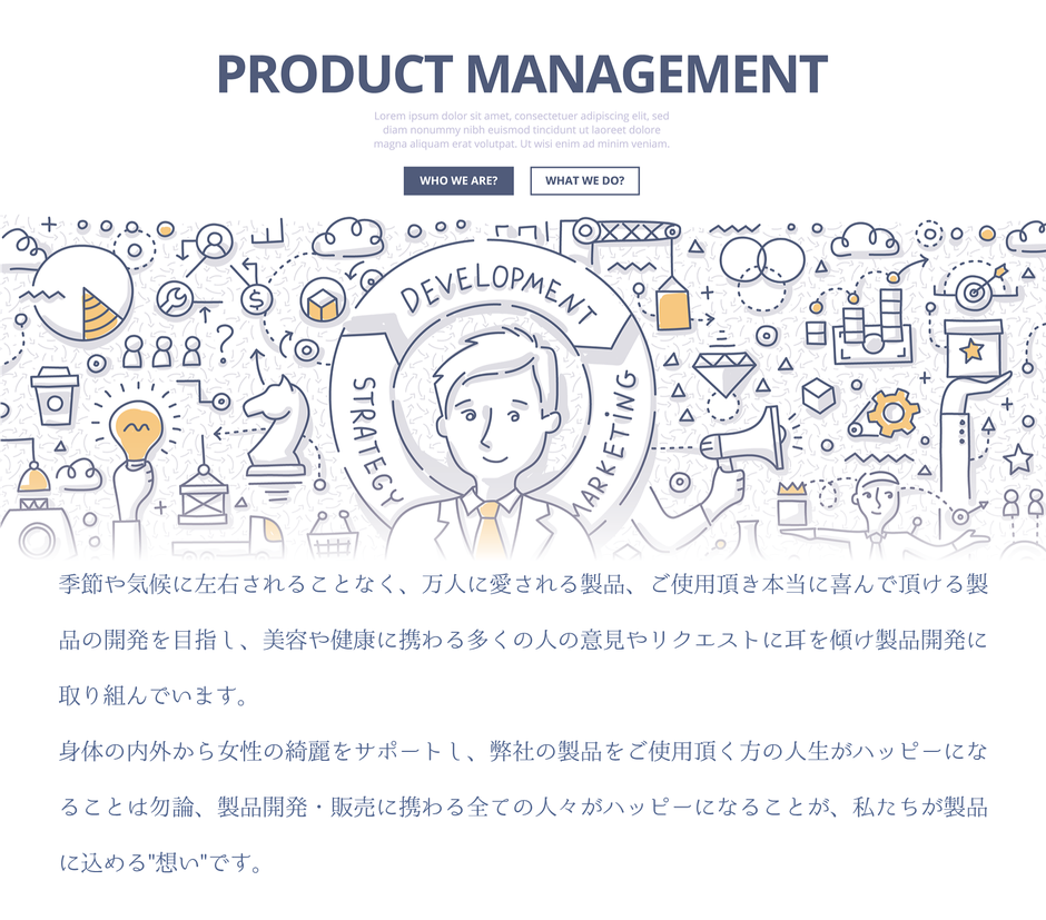 企業理念 PRODUCT MANAGEMENT