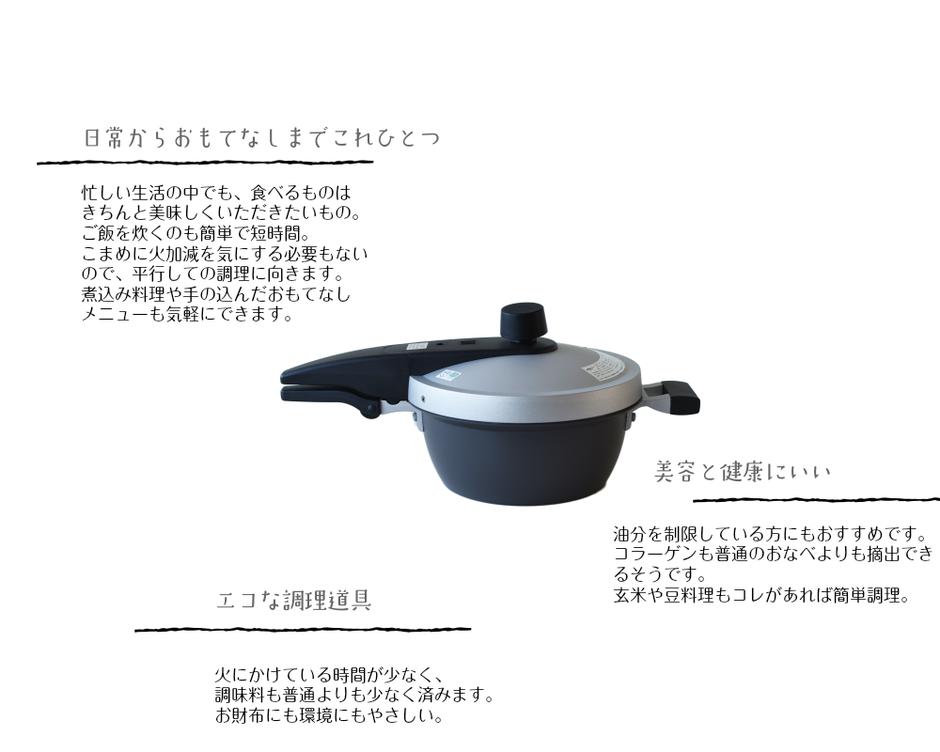 ホクアEGGFORM圧力鍋のよいところ