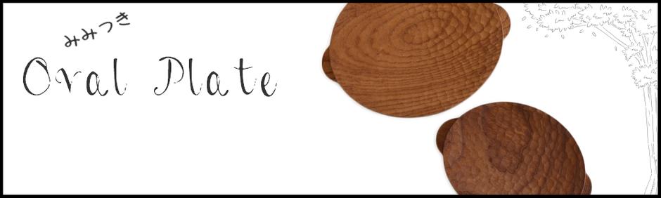 欅の木の耳付きオーバルプレートL.S