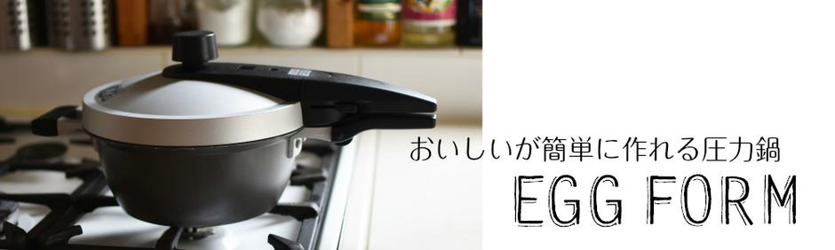 おいしいが簡単に作れる圧力鍋 EGGFORM 北陸アルミ
