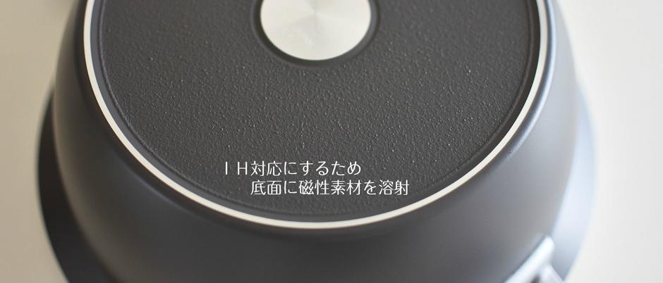北陸アルミの圧力鍋 IH対応にするため、底面に磁性素材を溶射しています。