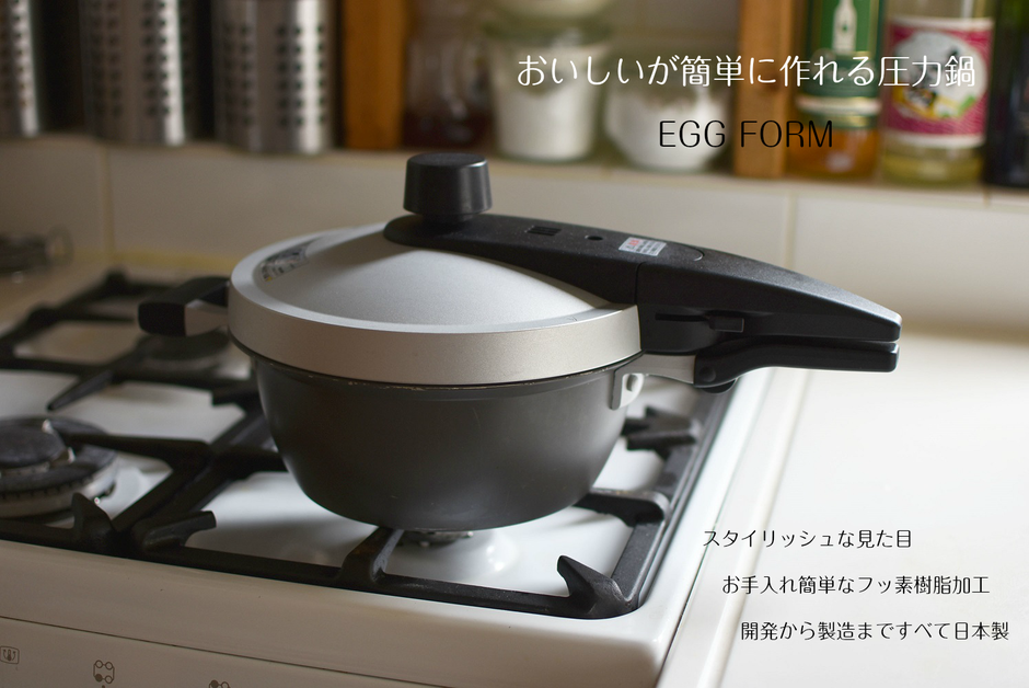 頼りになるキッチン道具 ホクアの圧力鍋