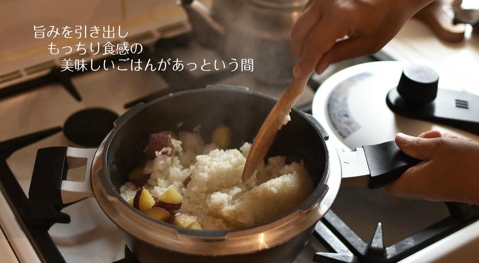 旨みを引き出し もっちり食感の 美味しいごはんがあっという間 ホクアの圧力鍋でおいもごはん