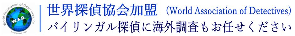 世界探偵協会加盟 探偵 横浜 ダルタン調査事務所