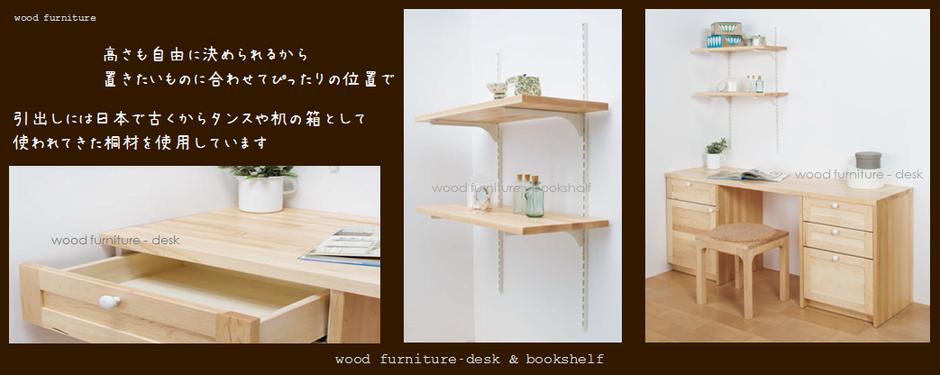木の机デスク 無垢