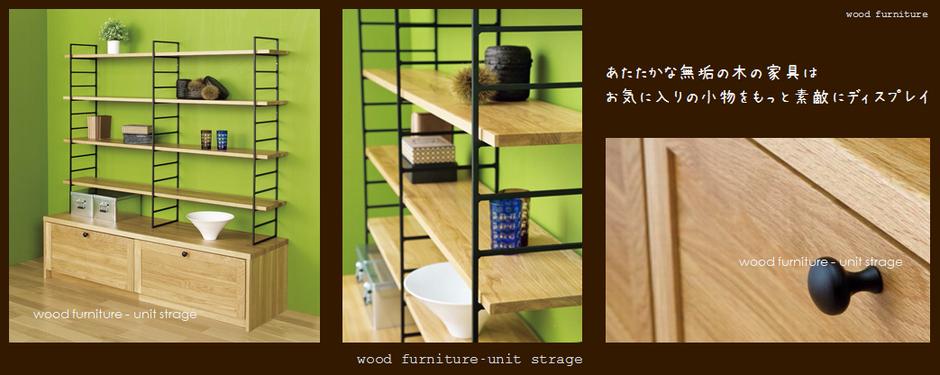 木の収納棚 無垢家具