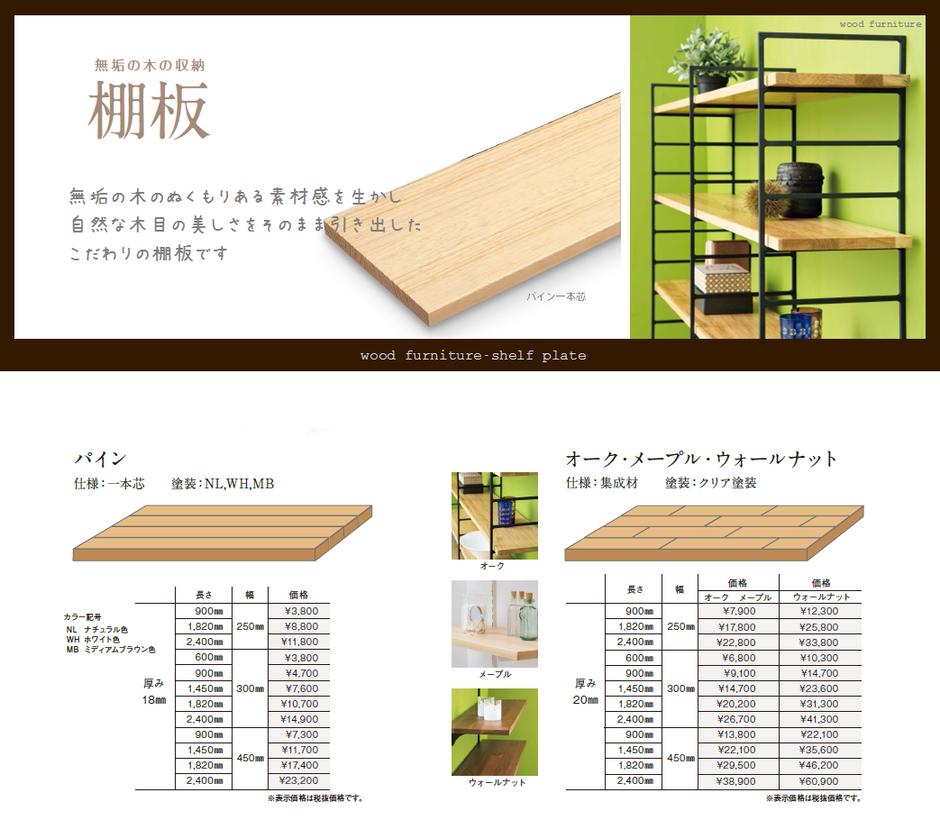 木の棚板 無垢