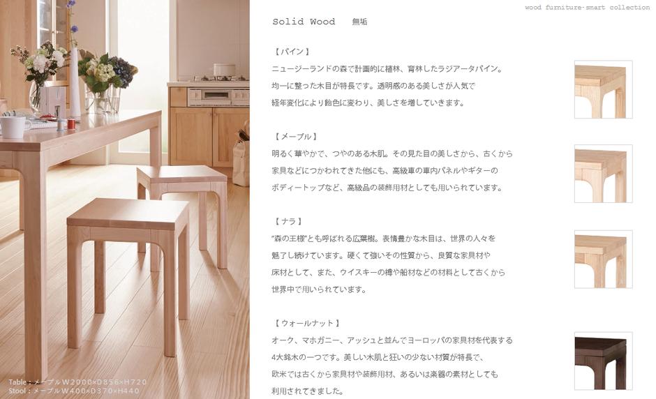 メープル無垢テーブル/ベンチ