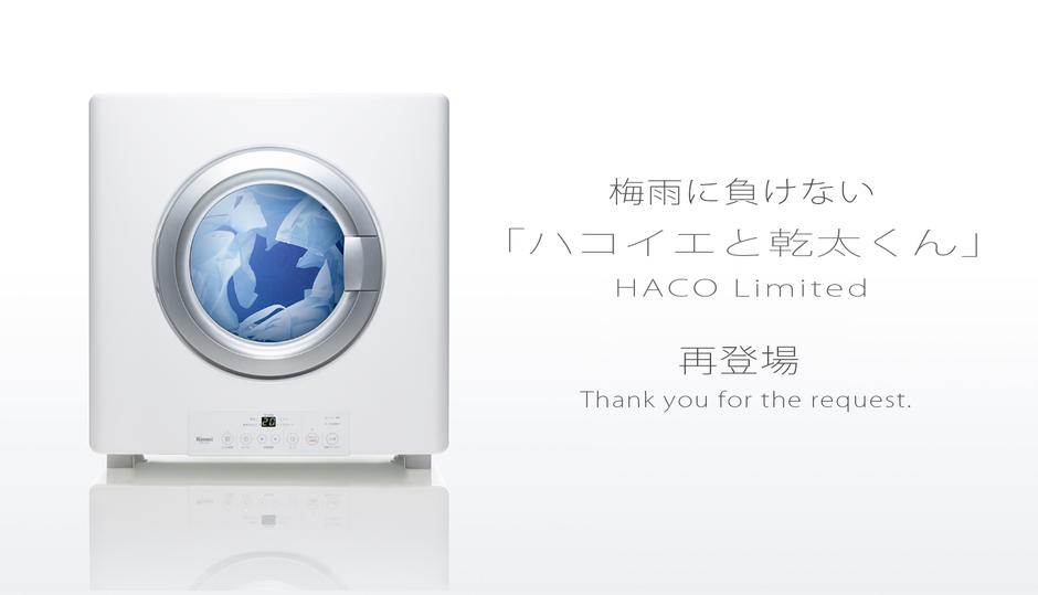 HACO 静岡ガス 乾太くんの画像