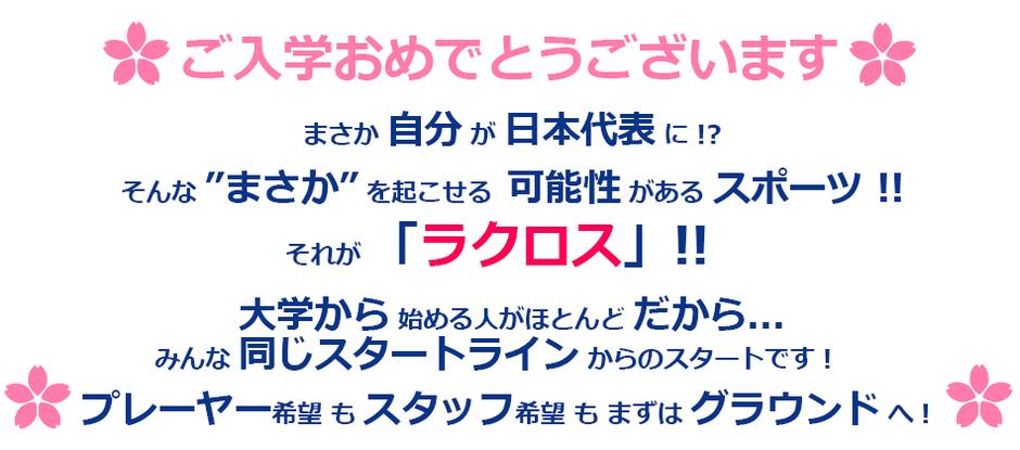 京都産業大学体育会男子ラクロス部の新入生(新歓)へのメッセージ