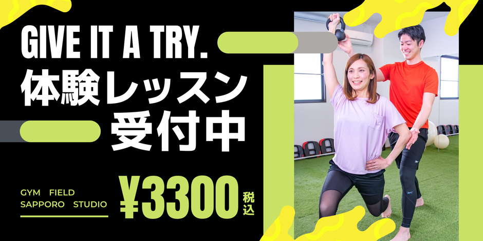 GIVE IT A TRY. 体験レッスン受付中!3300円(税込)