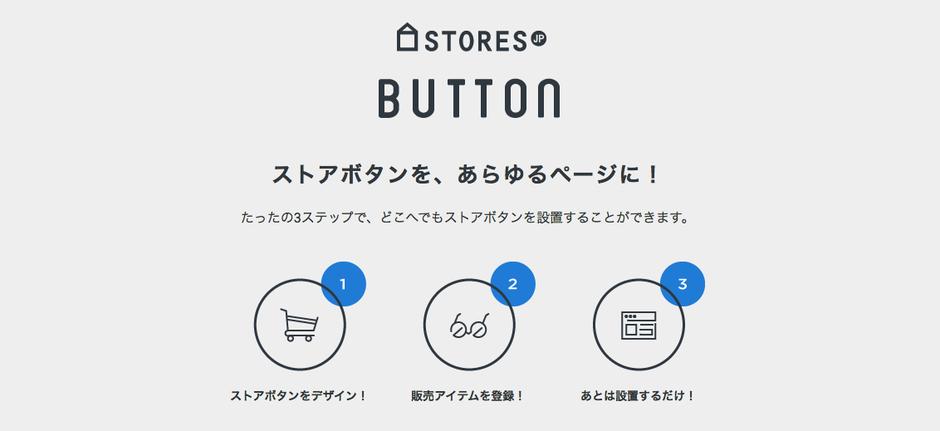 ストアボタンのトップページ