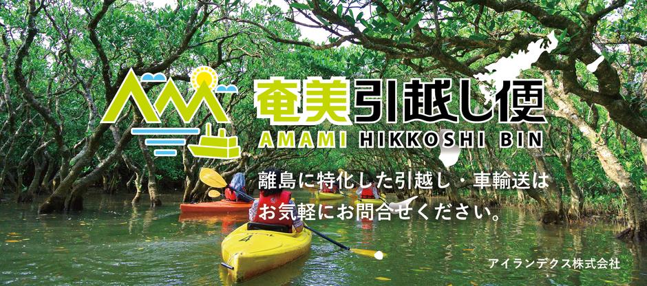 奄美引越便 琉球・奄美諸島と大阪・東京をはじめ全国を結ぶ引越し
