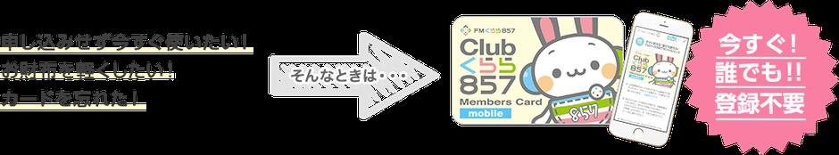 Clubくらら857のモバイルカード