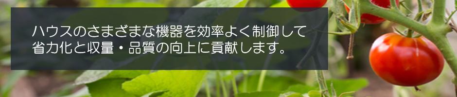 統合環境制御システムQ2600