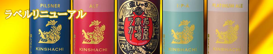 金しゃちビール 新ラベル5種画像