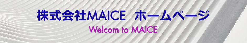 株式会社 MAICE ホームページ