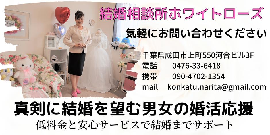 千葉県成田市結婚相談所