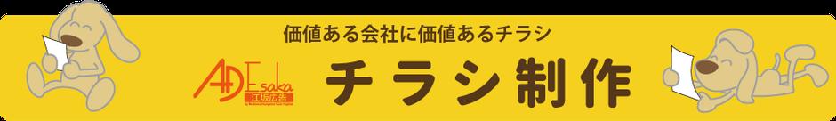 吹田のチラシ制作会社 江坂広告チラシ制作へのバナー