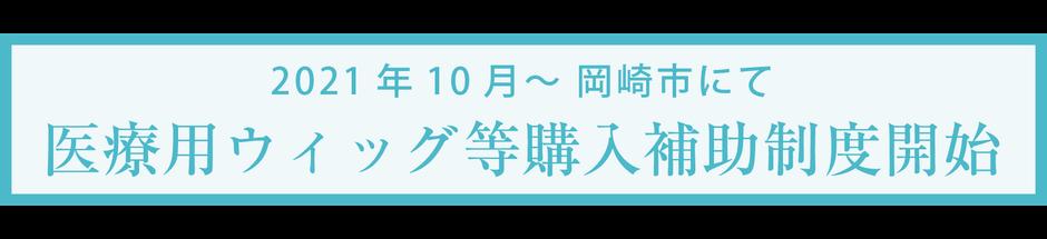 """岡崎市で今年(2021年)の10月~ """"医療用ウィッグの購入に対しての補助制度""""が開始されることになりました。"""
