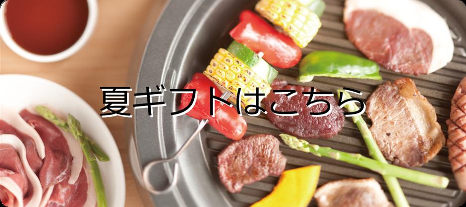 夏ギフト 焼肉 BBQ