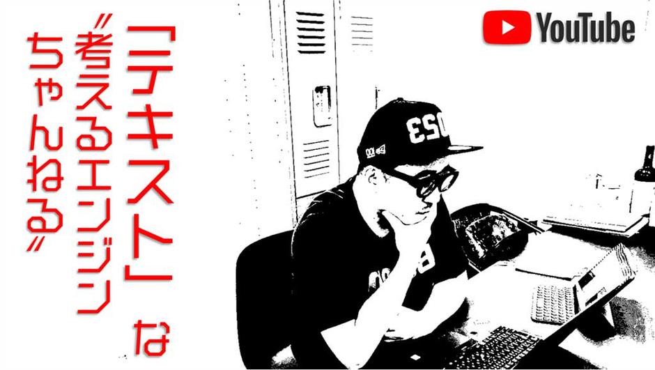 """「テキスト」な""""考えるエンジンちゃんねる"""""""
