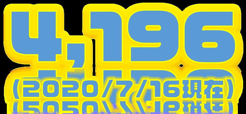 2019/11/13現在のフォロワー数2355
