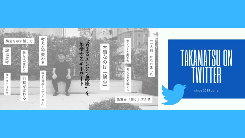 「考えるエンジン講座」代表タカマツのTwitter紹介。コンサル1年目の心得からケース面接に欠かせないフェルミ推定までコンサルタントとして生き抜くための情報発信中。