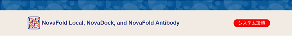 NovaFold Local, NovaDock, and NovaFold Antibody:システム環境詳細