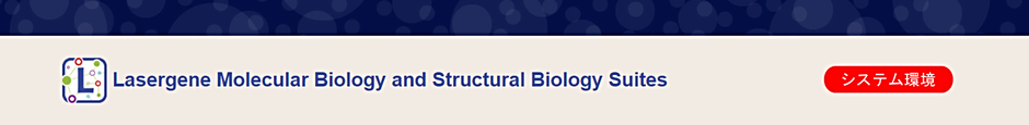 Lasergene Molecular Biology and Structural Biology Suite:システム環境詳細