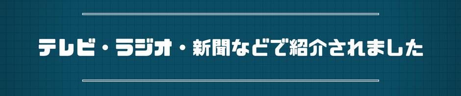 徳田畳襖店 テレビ・ラジオ・新聞などで紹介されました