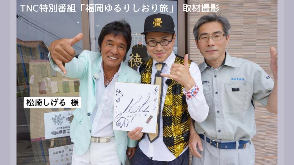TNC テレビ西日本 福岡ゆるりしおり旅 松崎しげる様と取材記念撮影