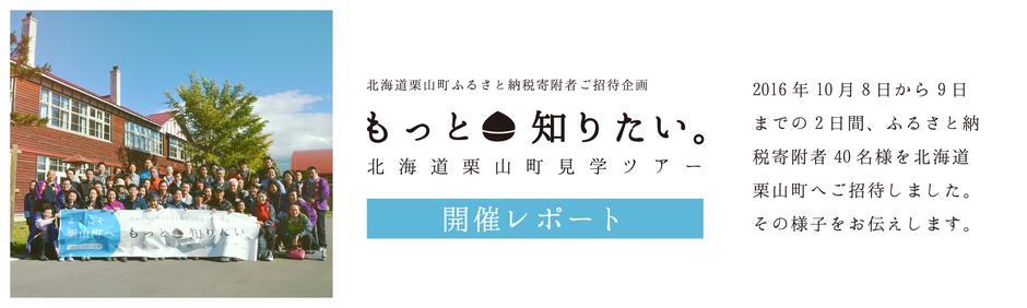 もっと知りたい。北海道栗山町見学ツアー 開催レポート