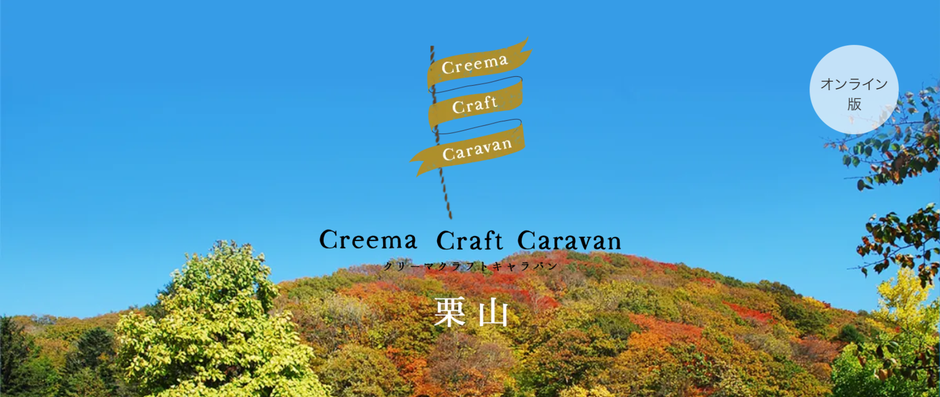 creema craft caravan 栗山町