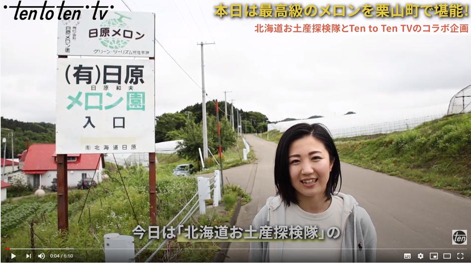 北海道 地域おこし協力隊