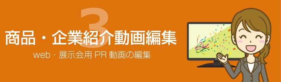 コース3:商品・企業紹介動画編集