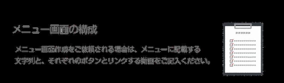 メニュー画面の構成 メニュー画面作成をご依頼される場合は、メニューに記載する文字列と、それぞれのボタンとリンクする動画をご記入ください。