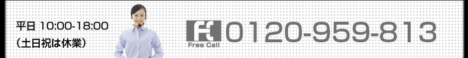 お問い合わせはお気軽に。フリーコール 0120-959-813
