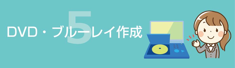 DVD・Blu-rayマスターディスク作成